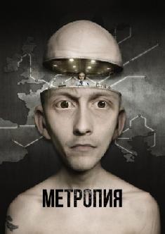Смотреть Метропия