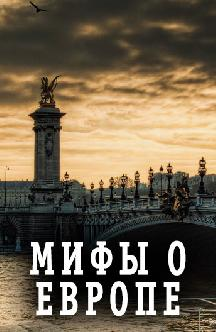 Смотреть Мифы о Европе