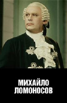 Смотреть Михайло Ломоносов