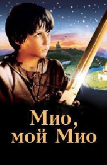 Смотреть Мио, мой Мио