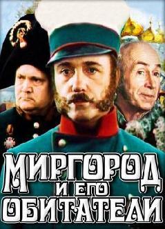 Смотреть Миргород и его обитатели