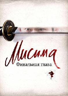 Смотреть Мисима: Финальная глава