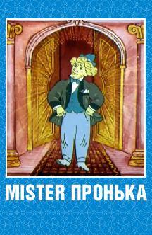 Смотреть Mister Пронька
