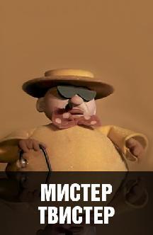 Смотреть Мистер Твистер