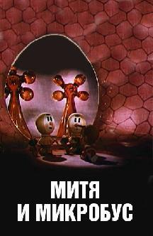 Смотреть Митя и Микробус