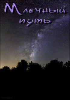 Смотреть Млечный путь
