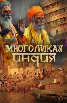 Смотреть Многоликая Индия