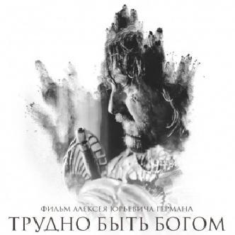 Смотреть Многострадальный фильм «Трудно быть Богом»