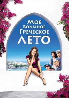 Смотреть Мое большое греческое лето