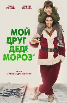 Смотреть Мой друг Дед Мороз