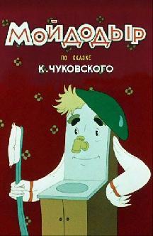 Смотреть Мойдодыр