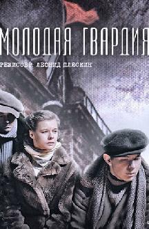 Смотреть Молодая гвардия (2015)