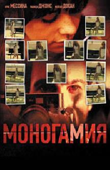 Смотреть Моногамия