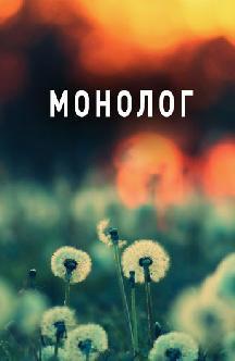 Смотреть Монолог