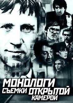 Смотреть Монологи. Съемки