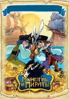 Смотреть Монстры и пираты
