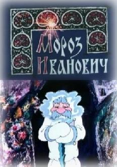 Смотреть Мороз Иванович