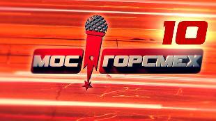 Мосгорсмех Все серии 10 серия
