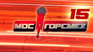 Мосгорсмех Все серии 15 серия