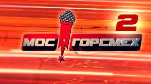 Мосгорсмех Все серии 2 серия