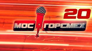 Мосгорсмех Все серии 20 серия