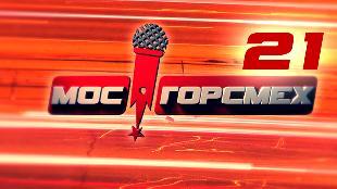 Мосгорсмех Все серии 21 серия