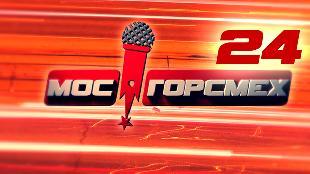 Мосгорсмех Все серии 24 серия