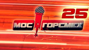 Мосгорсмех Все серии 25 серия