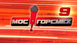 Мосгорсмех Все серии 9 серия