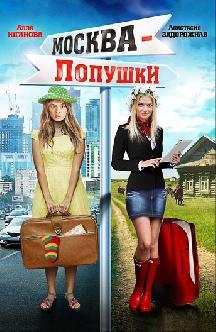 Смотреть Москва – Лопушки