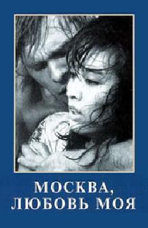 Смотреть Москва, любовь моя