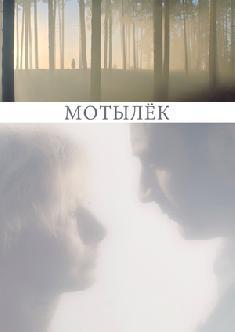 Смотреть Мотылёк