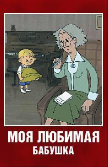 Смотреть Моя любимая бабушка