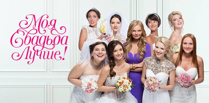 Смотреть Моя свадьба лучше!