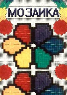 Смотреть Мозаика