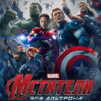 Смотреть «Мстители - Эра Альтрона» - вся компашка в сборе!