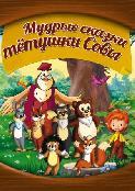 Мудрые сказки тётушки Совы Медвежонок Ых и настоящие друзья Медвежонок Ых и настоящие друзья - Осторожно-малина