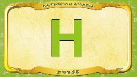 Мультипедия животных Английский алфавит Английский алфавит - Letter H - Horse