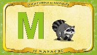 Мультипедия животных Испанский алфавит Испанский алфавит - Letra M - el Mapache