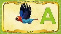 Мультипедия животных Польский алфавит Польский алфавит - Litera A - Ara