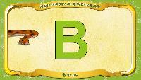 Мультипедия животных Польский алфавит Польский алфавит - Litera B - Boa