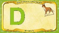Мультипедия животных Польский алфавит Польский алфавит - Litera D - Dingo