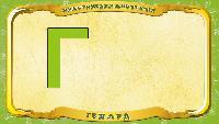Мультипедия животных Русский алфавит Русский алфавит - Серия 18 - Буква Г - Гепард