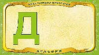 Мультипедия животных Русский алфавит Русский алфавит - Серия 20 - Буква Д - Дельфин
