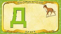 Мультипедия животных Русский алфавит Русский алфавит - Серия 21 - Буква Д - Динго