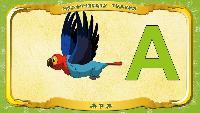 Мультипедия животных Українська абетка Українська абетка - Літера А - Ара