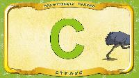 Мультипедия животных Українська абетка Українська абетка - Літера С - Страус