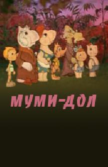 Смотреть Муми-дол