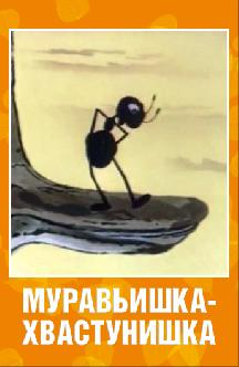 Смотреть Муравьишка-хвастунишка