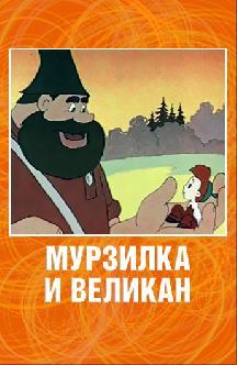 Смотреть Мурзилка и Великан
